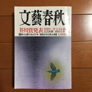 ブンゲイシュンジュウ(文藝春秋)の文藝春秋 2015年 09月号(文芸)