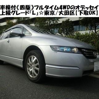 ホンダ - 条件付きで爆安☆車検付《4WD》RB2四駆のオデッセイ上級『L』☆東京/大田区