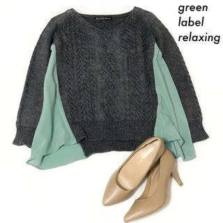 グリーンレーベルリラクシング(green label relaxing)のgreen label relaxing★サイド切替 長袖ニット セーター(ニット/セーター)
