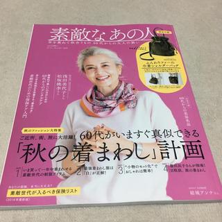 宝島社 - 素敵なあの人12月号  雑誌のみ