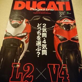中DUCATI Magazine (ドゥカティ マガジン) 2018年 02月号