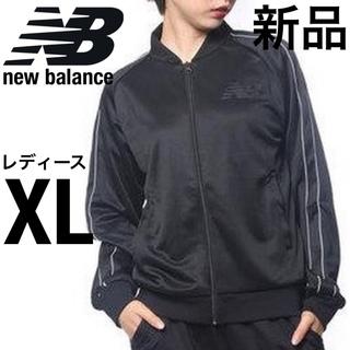 New Balance - ニューバランス ジャージ パーカー ジャケット 上着 ブルゾン スウェット