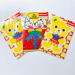 ミキハウス(mikihouse)のミキハウス ギフト メッセージカード 3枚セット(カード/レター/ラッピング)