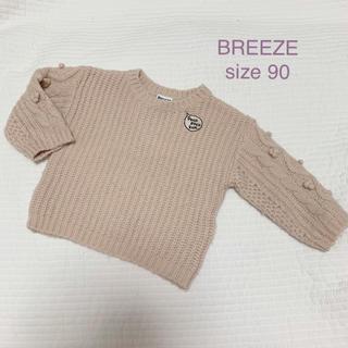ブリーズ(BREEZE)のBREEZE ニット90(ニット)