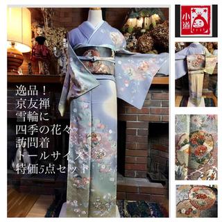 はいらいと様専用❤京友禅雪輪文様に金駒刺繍訪問着❤特価5点セット(着物)
