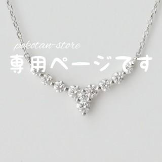 Vendome Aoyama - 極美品【ヴァンドーム】pt950×pt850 10P ダイヤ ネックレス