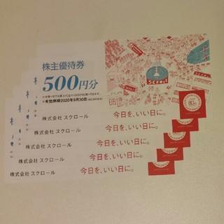 スクロール 株主優待 2500円分