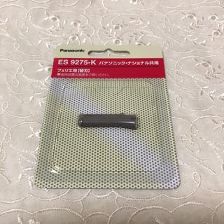 Panasonic - 新品 ミュゼ パナソニック 替刃 シェーバー Panasonic レディース