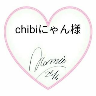 chibiにゃん様専用