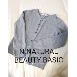 エヌナチュラルビューティーベーシック(N.Natural beauty basic)のNATURAL BEAUTY BASIC アンゴラカーディガン(カーディガン)
