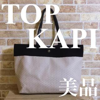 トプカピ(TOPKAPI)の美品 TOP KAPI トプカピ トートバック(トートバッグ)