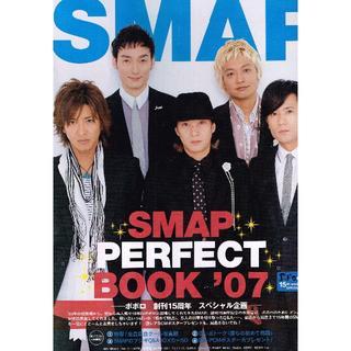 SMAP - 【SMAP】切り抜き234P【雑誌ポポロ】ファイル3冊分