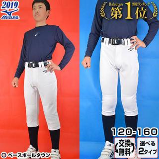 MIZUNO - 野球 ユニフォームパンツ 2019 ミズノ 130