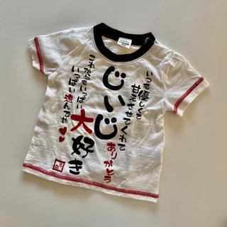 しまむら - 美品 じぃじ大好き Tシャツ 80