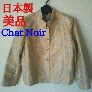 【美品】Chat Noir  シャノワール  ジャケット  日本製  Lサイズ(その他)