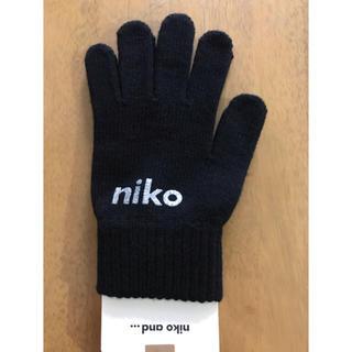 ニコアンド(niko and...)のniko and...  手袋(手袋)