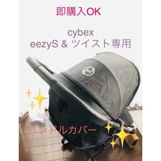 即購入OK  ベビーカー es ハンドルカバー(ベビーカー用アクセサリー)