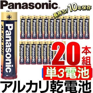 Panasonic - 単3電池 お得な20本‼️Panasonicアルカリ電池