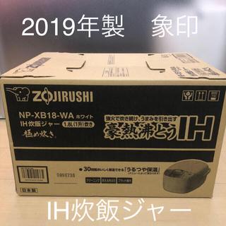 象印 - 2019年製 象印 IH炊飯ジャー 極め炊き 一升 NP-XB18-WA