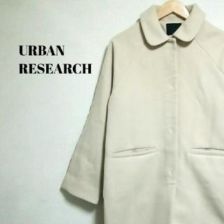 アーバンリサーチ(URBAN RESEARCH)のゆったりシルエット☆ 上質 アーバンリサーチ KBF ロングコート レディース(ロングコート)