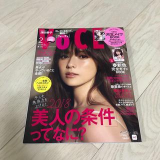 コウダンシャ(講談社)の雑誌 VOCE(美容)