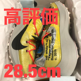 NIKE - Nike off-white ヴェイパーストリート 28.5