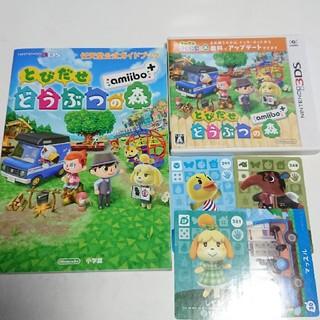 ニンテンドー3DS - とびだせ どうぶつの森 amiibo+ 3DS 攻略本 amiiboカードセット