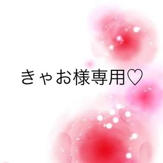 ワコール(Wacoal)のきゃお様専用♡(その他)