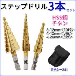 HSS鋼 チタン ステップドリル 3本セット ケース付 3-20