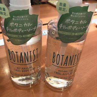 ボタニスト(BOTANIST)のボタニカル チル ボディーソープ二本(ボディソープ / 石鹸)