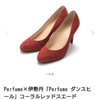 イセタン(伊勢丹)のPerfume×伊勢丹「Perfume ダンスヒール」コーラルレッドスエード(ハイヒール/パンプス)