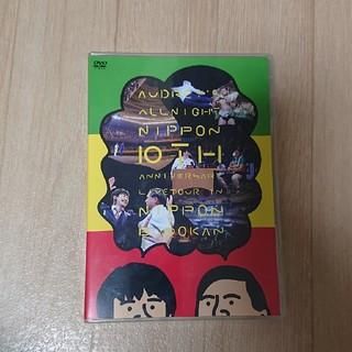 オードリーのオールナイトニッポン 10周年全国ツアー in 日本武道館  DVD