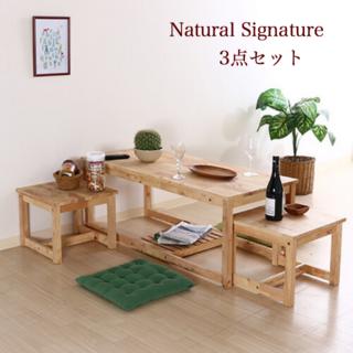 Natural Signature ネスト センターテーブル 伸縮 3点セット (ローテーブル)