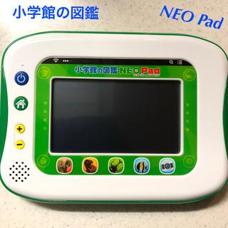 小学館の図鑑 NEO Pad