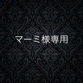 CHANEL - マーミ様専用