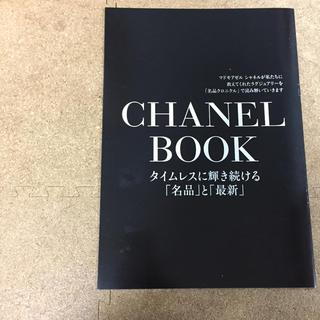 CHANEL - Chanel Book 2019年11月号Precious別冊付録