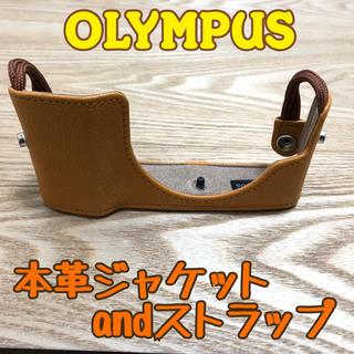 OLYMPUS - オリンパス PEN E-PL7, 8,9用 本革ジャケット&本革ストラップ