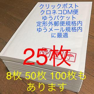 クッション封筒25枚 梱包資材【ネコポス ゆうパケット ゆうメールなどに対応】