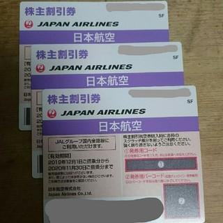 日本航空株主優待券