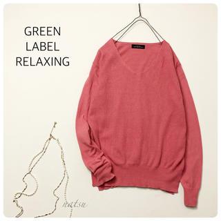 グリーンレーベルリラクシング(green label relaxing)のグリーンレーベルリラクシング . カシミア混 畦編み 切り替え ニット(ニット/セーター)