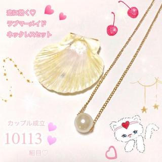 スナイデル(snidel)の♡ 恋に効くマーメイドの魔法 ♡ ♡  貝殻とパールネックレス   ♡(その他)