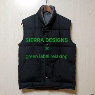 シェラデザイン(SIERRA DESIGNS)のSIERRA DESIGNSのgreen label relaxing別注ダウン(ダウンベスト)