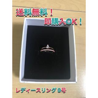リング 指輪 9号 レディース ピンクゴールド ダイヤ レディースリング(リング(指輪))