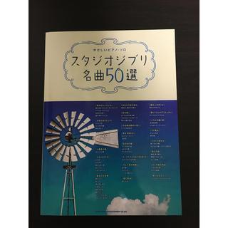 ジブリ(ジブリ)の新年セール!楽譜 スタジオジブリ 名曲50選(ポピュラー)