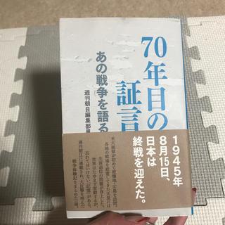 アサヒシンブンシュッパン(朝日新聞出版)の70年目の証言 あの戦争を語る(人文/社会)