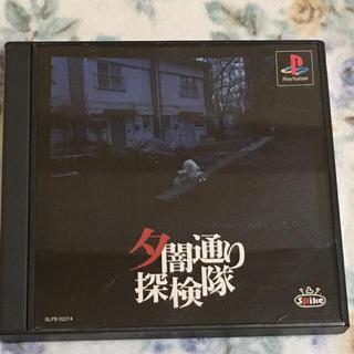 PlayStation - PlayStation 夕闇通り探検隊