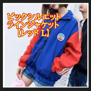 【新品】大人気 ビックシルエット ラインジャケット【レッド L】(パーカー)