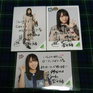欅坂46 菅井友香 コンプ ローソン