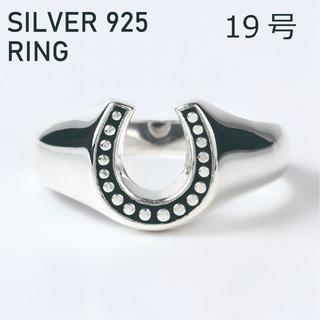 (19号) シルバー リング 925 メンズ スネーク ホースシュー 馬蹄(リング(指輪))