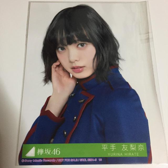 \u203b難あり\u203b 欅坂46 平手友梨奈 不協和音 ヨリ